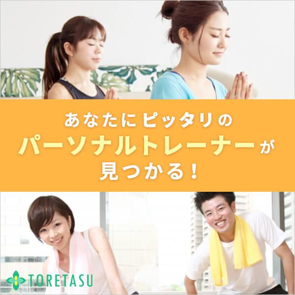 TORETASU|あなたにピッタリのパーソナルトレーナーが見つかる!