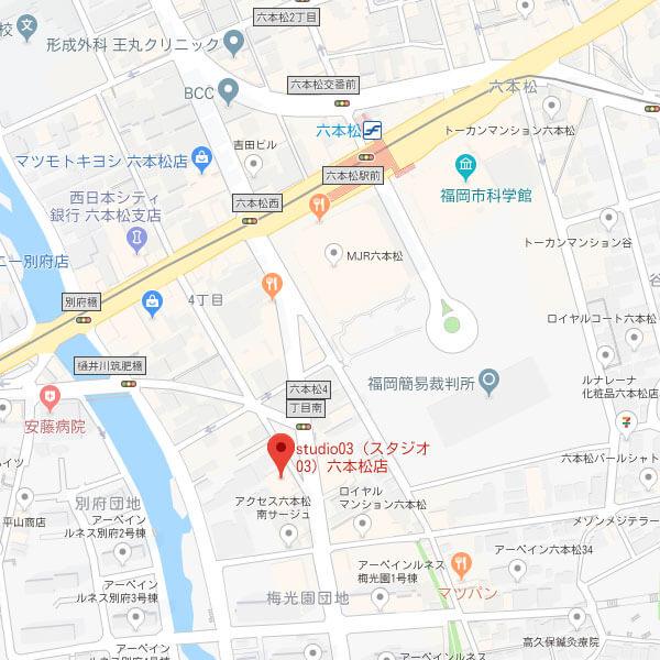 スタジオ03六本松店
