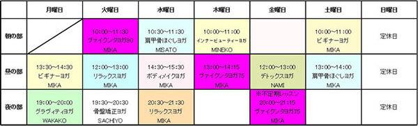 福岡のパーソナルトレーニングジム「karuna」のタイムスケジュール