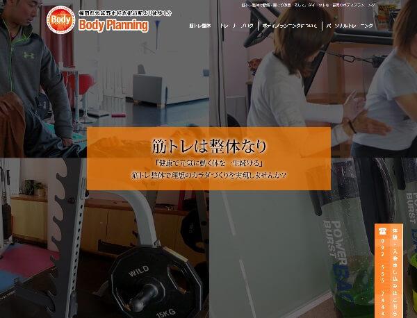 福岡のプライベートジム『Body planning(ボディプランニング)』の口コミや料金プラン