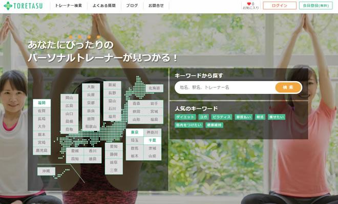 掲載無料のパーソナルトレーナー検索・予約サイト『トレタス』公開のお知らせ